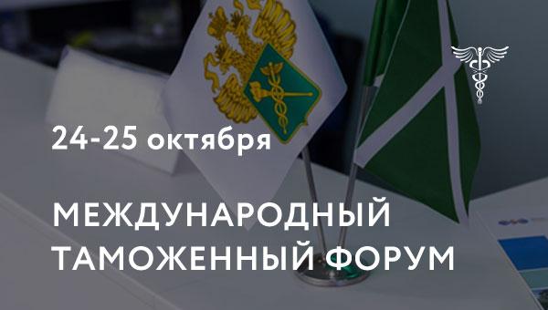 На МТФ обсудят администрирование таможенных платежей